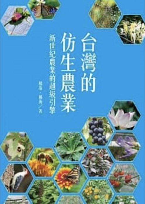 台灣的仿生農業