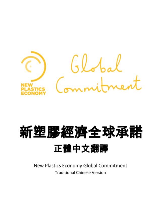 Global Commitment to the New Plastics Economy