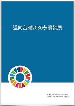 Towards Sustainable Development 2030—A Report on Taiwan's Current Sustainability Progress
