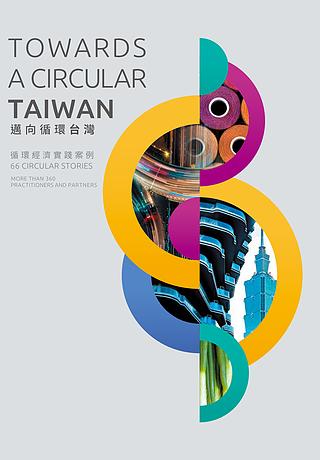 Towards A Circular Taiwan – Circular Economy Case Studies