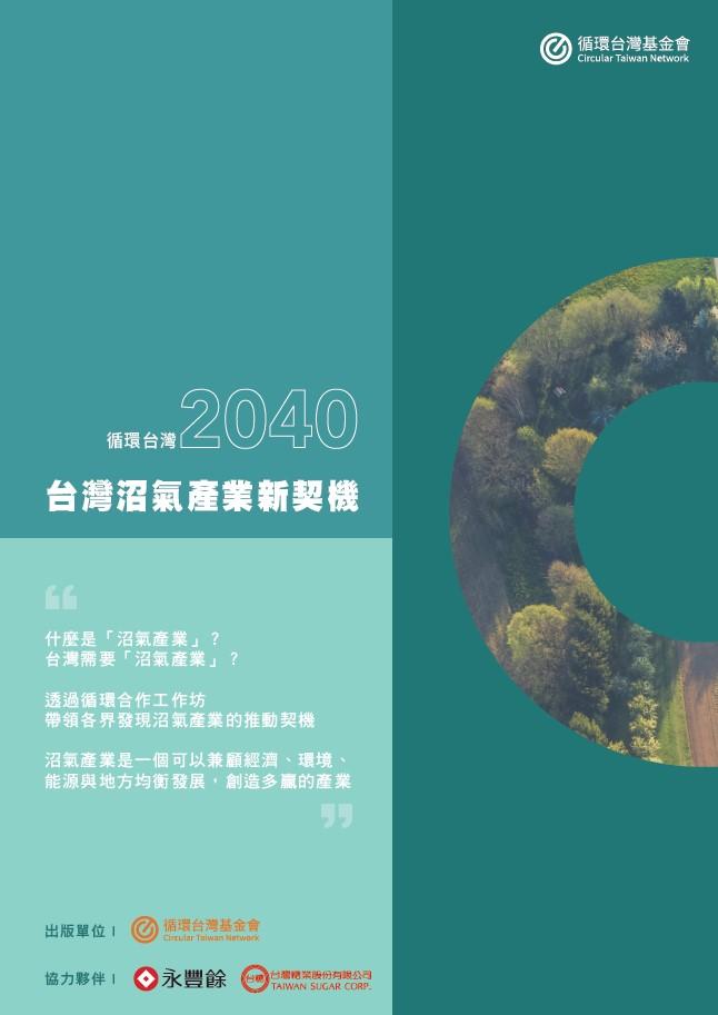 《循環台灣2040 台灣沼氣產業新契機》