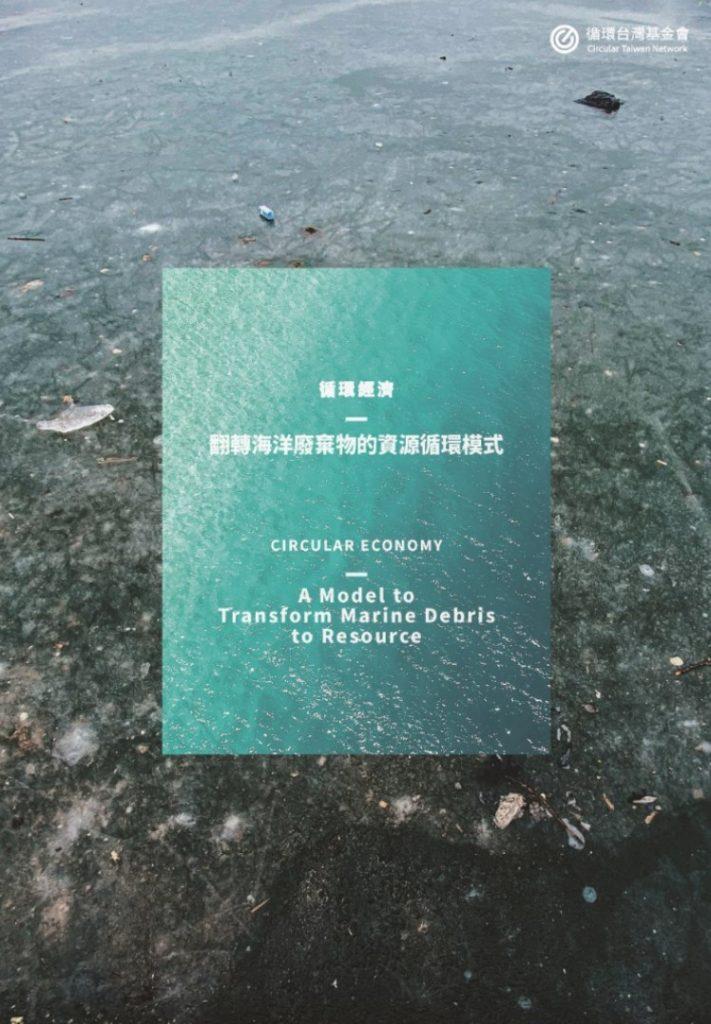 Circular Economy—A Model to Transform Marine Debris into Resources Booklet